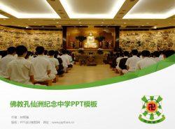 佛教孔仙洲纪念中学PPT模板下载