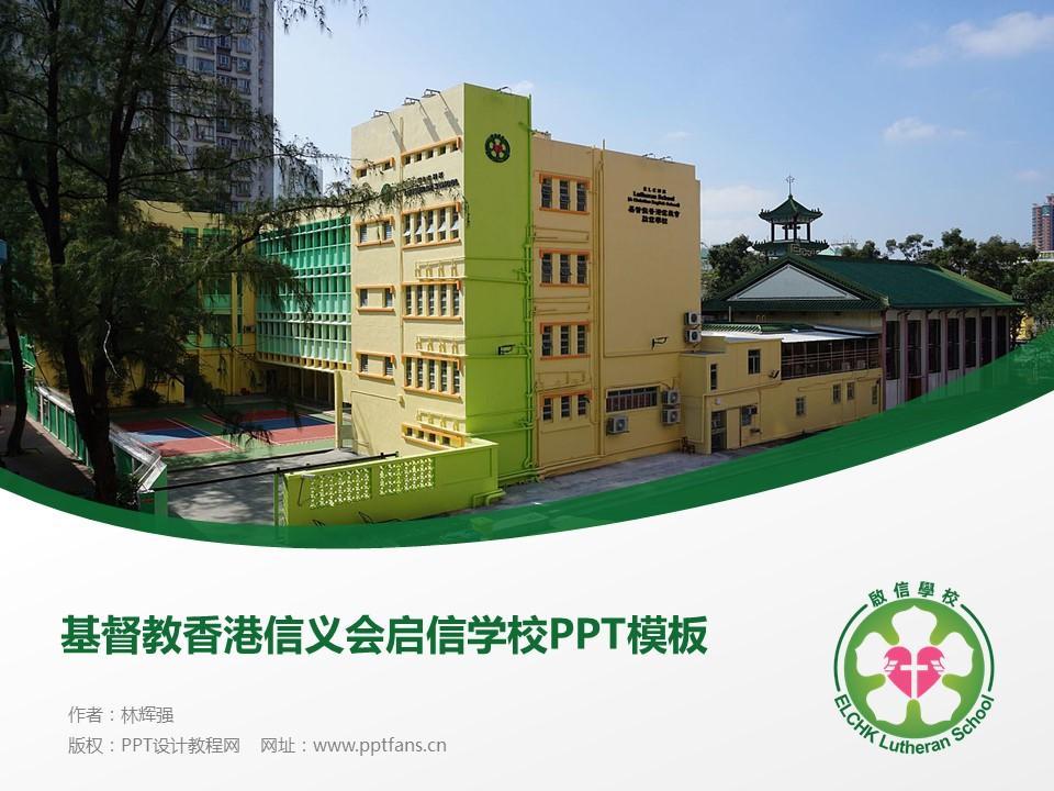 基督教香港信义会启信学校PPT模板下载_幻灯片预览图1