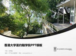香港大学圣约翰学院PPT模板下载