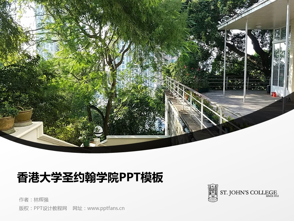 香港大学圣约翰学院PPT模板下载_幻灯片预览图1