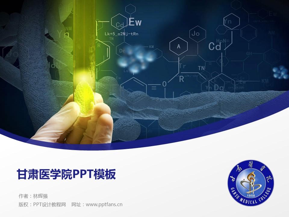 甘肃医学院PPT模板下载_幻灯片预览图1