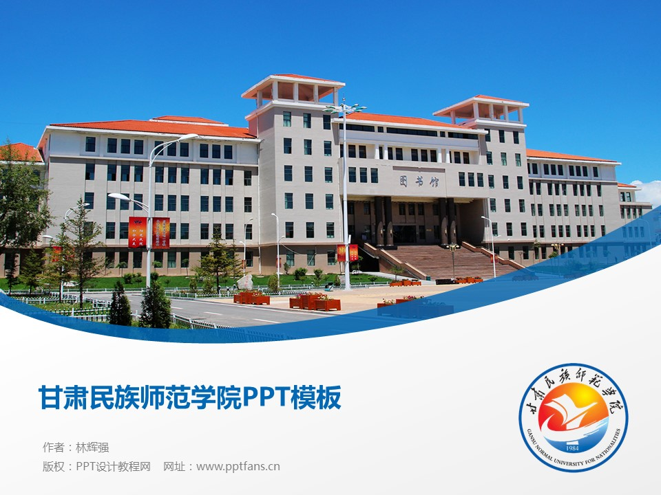 甘肃民族师范学院PPT模板下载_幻灯片预览图1