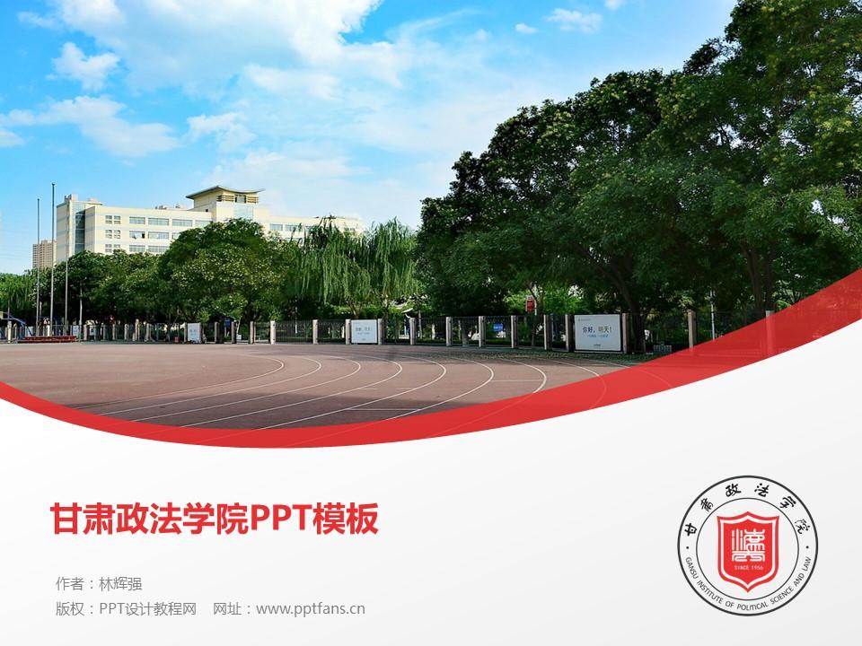 甘肃政法学院PPT模板下载_幻灯片预览图1