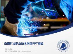 白银矿冶职业技术学院PPT模板下载