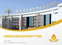 甘肃有色冶金职业技术学院PPT模板下载