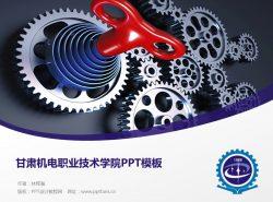 甘肃机电职业技术学院PPT模板下载