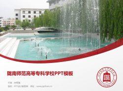陇南师范高等专科学校PPT模板下载