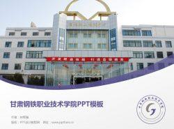 甘肃钢铁职业技术学院PPT模板下载