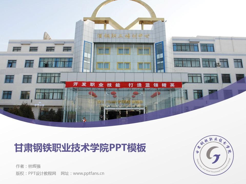 甘肃钢铁职业技术学院PPT模板下载_幻灯片预览图1