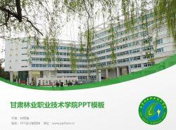 甘肃林业职业技术学院PPT模板下载
