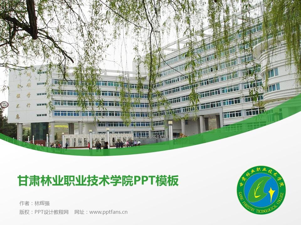 甘肃林业职业技术学院PPT模板下载_幻灯片预览图1