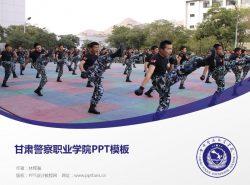 甘肃警察职业学院PPT模板下载