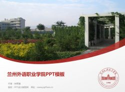 兰州外语职业学院PPT模板下载