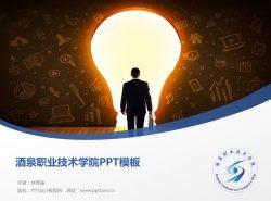 酒泉职业技术学院PPT模板下载