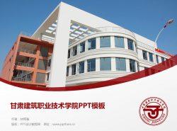 甘肃建筑职业技术学院PPT模板下载