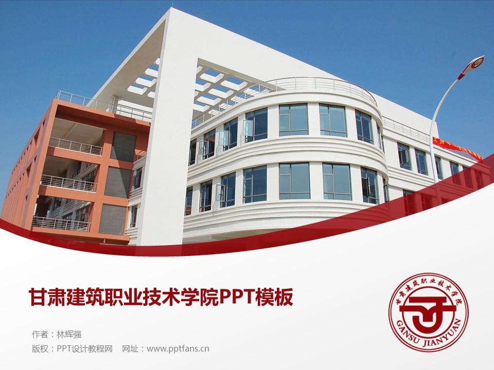 甘肃建筑职业技术学院PPT模板下载_幻灯片预览图1