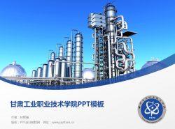 甘肃工业职业技术学院PPT模板下载