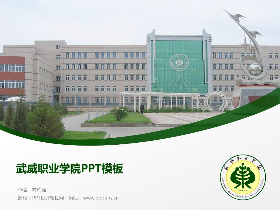 武威职业学院PPT模板下载_幻灯片预览图1
