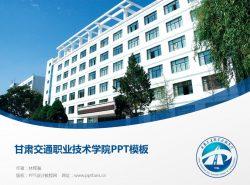 甘肃交通职业技术学院PPT模板下载