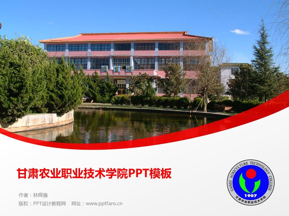 甘肃农业职业技术学院PPT模板下载_幻灯片预览图1