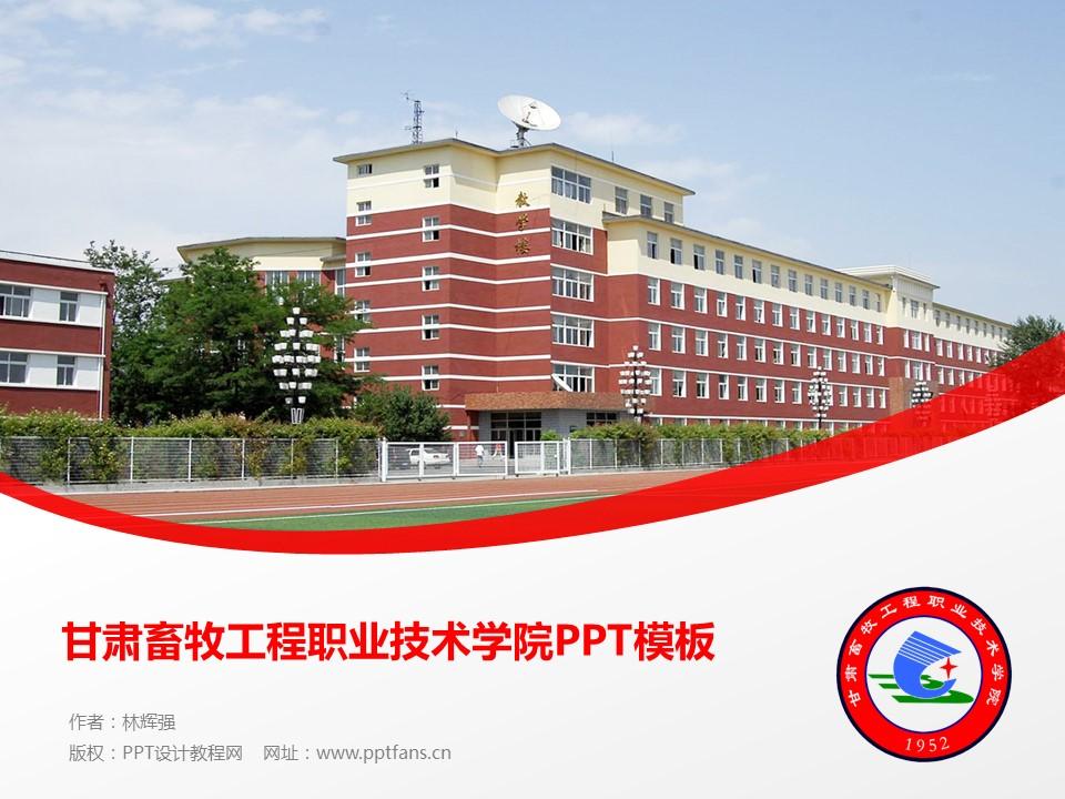 甘肃畜牧工程职业技术学院PPT模板下载_幻灯片预览图1