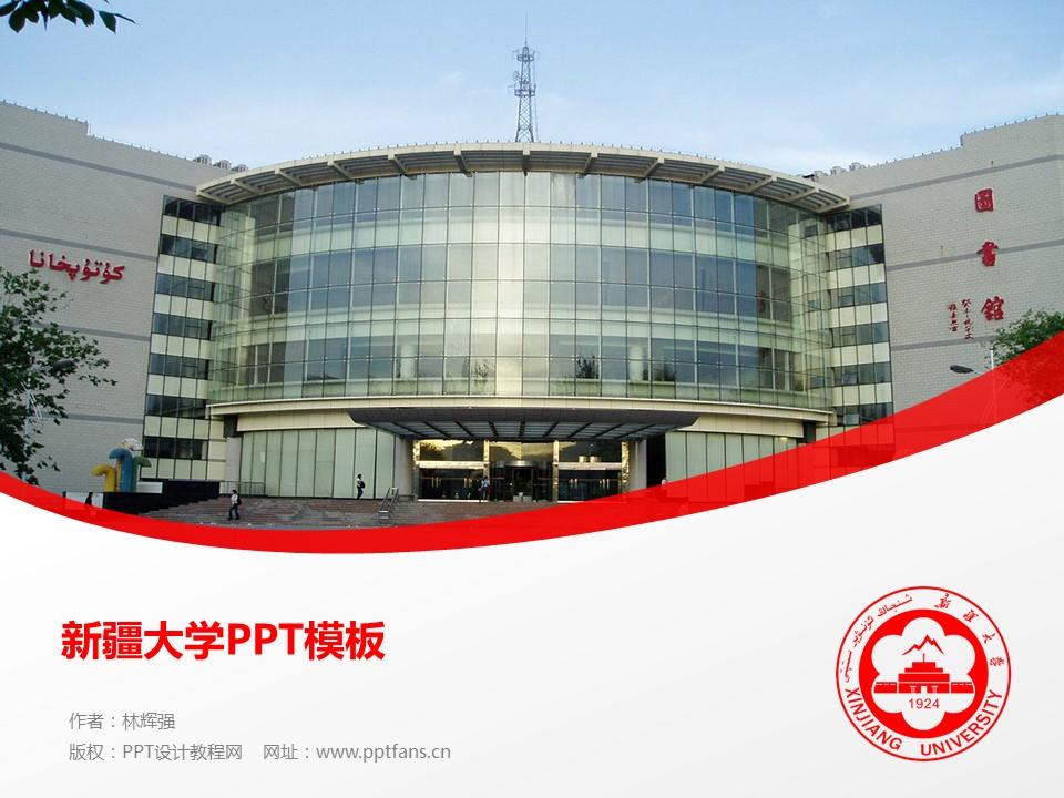 新疆大学PPT模板下载_幻灯片预览图1