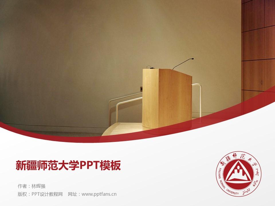 新疆师范大学PPT模板下载_幻灯片预览图1