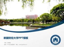 新疆财经大学PPT模板下载