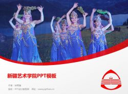 新疆艺术学院PPT模板下载