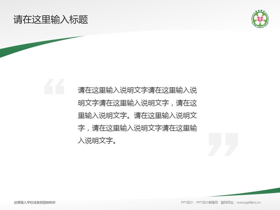 基督教香港信义会启信学校PPT模板下载_幻灯片预览图13