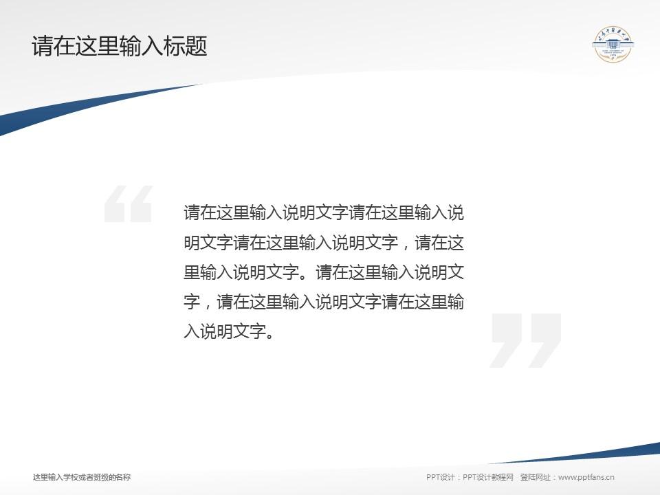 甘肃中医药大学PPT模板下载_幻灯片预览图13