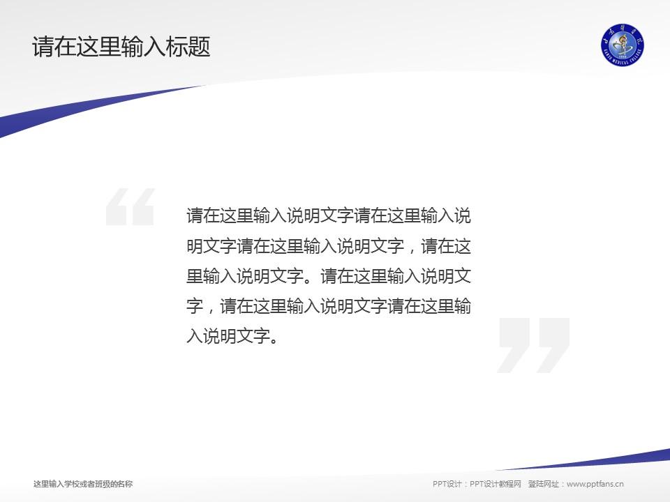 甘肃医学院PPT模板下载_幻灯片预览图13