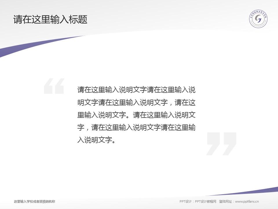 甘肃钢铁职业技术学院PPT模板下载_幻灯片预览图12