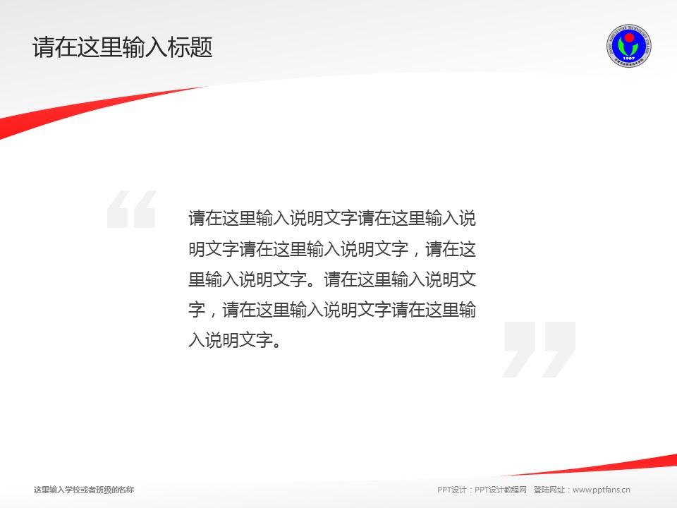 甘肃农业职业技术学院PPT模板下载_幻灯片预览图13
