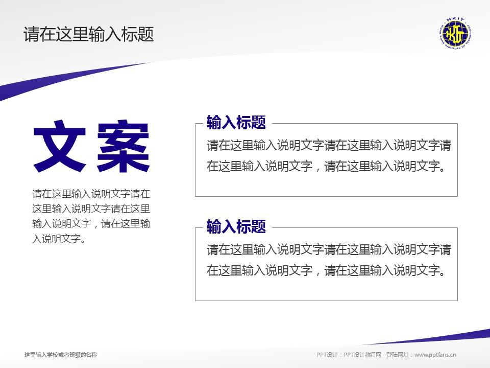 香港科技专上书院PPT模板下载_幻灯片预览图16