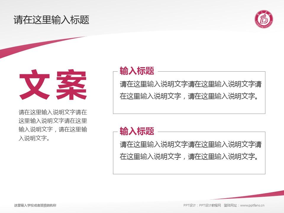 陇东学院PPT模板下载_幻灯片预览图15