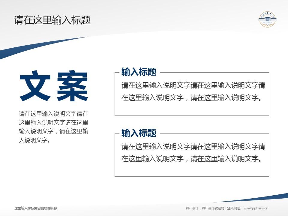 甘肃中医药大学PPT模板下载_幻灯片预览图16