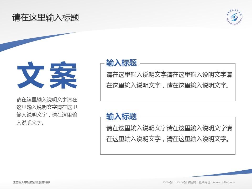 酒泉职业技术学院PPT模板下载_幻灯片预览图16