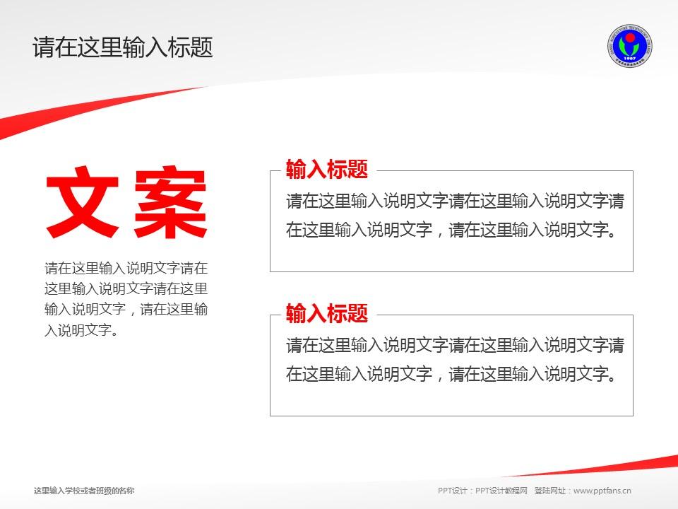 甘肃农业职业技术学院PPT模板下载_幻灯片预览图16