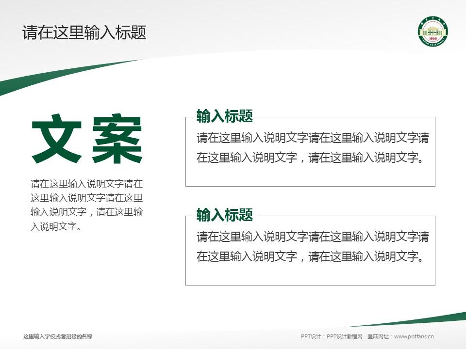 塔里木大学PPT模板下载_幻灯片预览图16