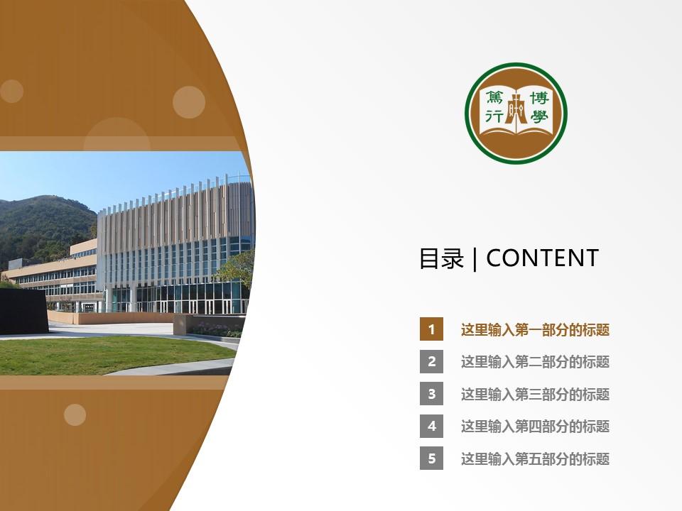 恒生管理学院PPT模板下载_幻灯片预览图2