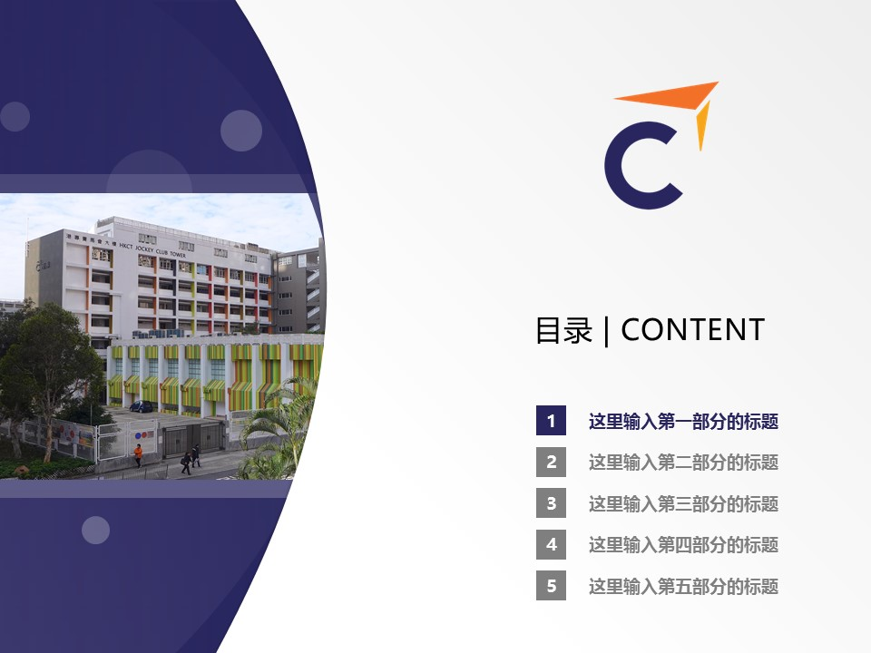 香港专业进修学校PPT模板下载_幻灯片预览图2