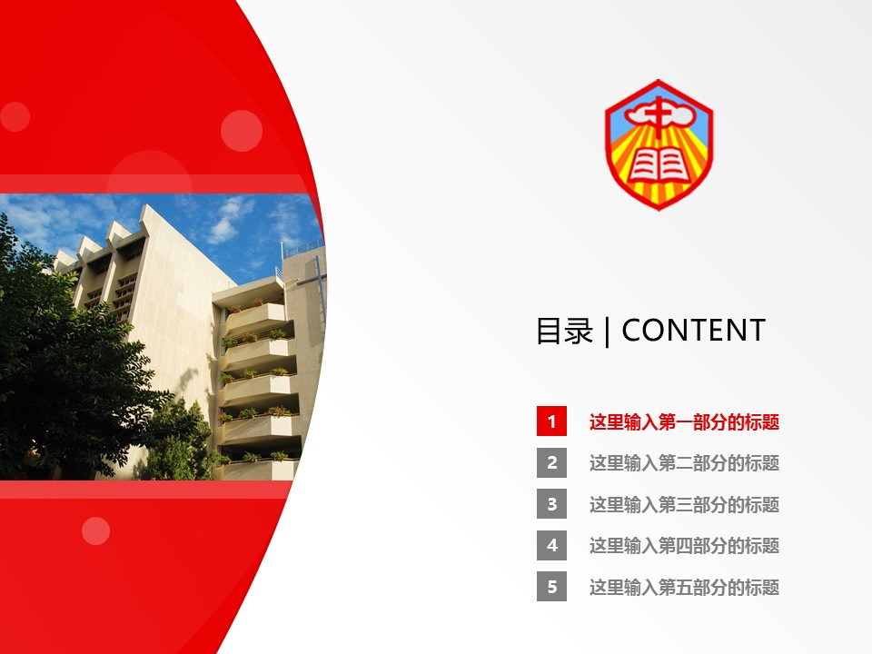 路德会吕祥光中学PPT模板下载_幻灯片预览图2