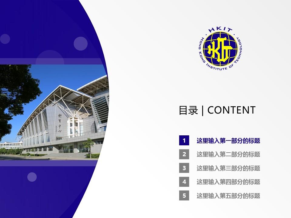 香港科技专上书院PPT模板下载_幻灯片预览图2