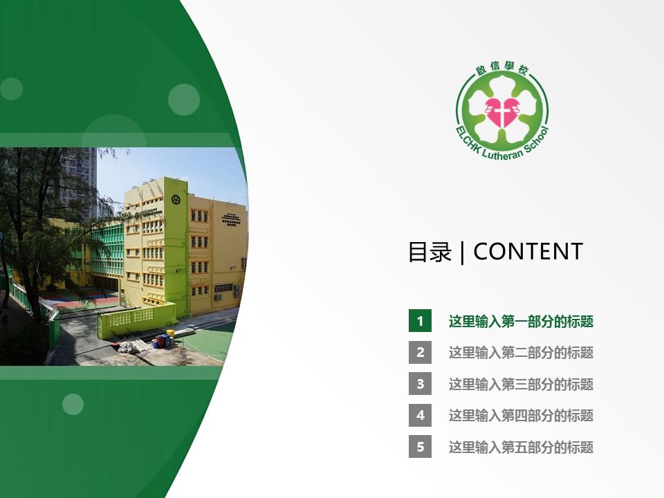 基督教香港信义会启信学校PPT模板下载_幻灯片预览图2