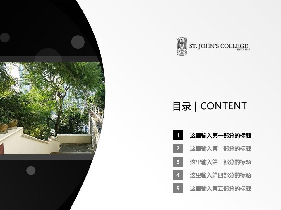 香港大学圣约翰学院PPT模板下载_幻灯片预览图2