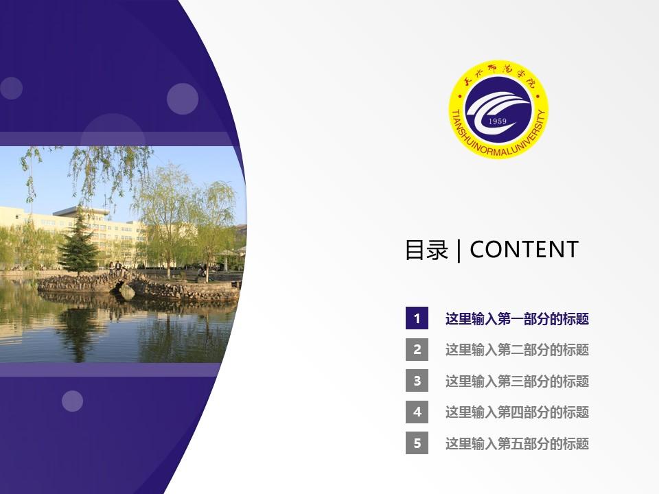 天水师范学院PPT模板下载_幻灯片预览图2
