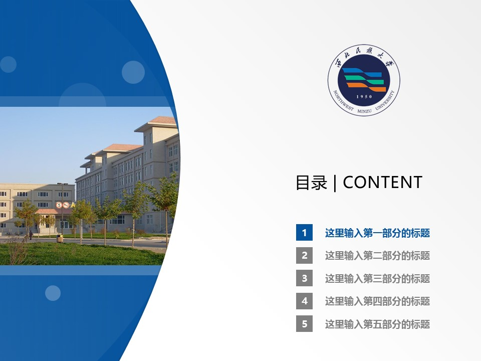 西北民族大学PPT模板下载_幻灯片预览图2