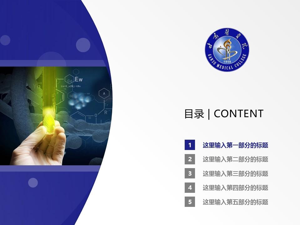 甘肃医学院PPT模板下载_幻灯片预览图2
