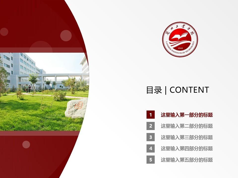 兰州工业学院PPT模板下载_幻灯片预览图2